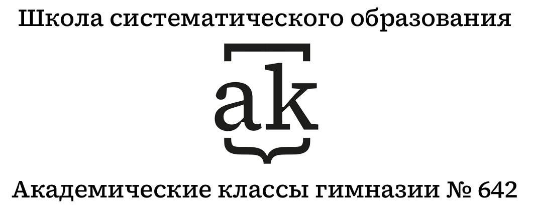 АК 642